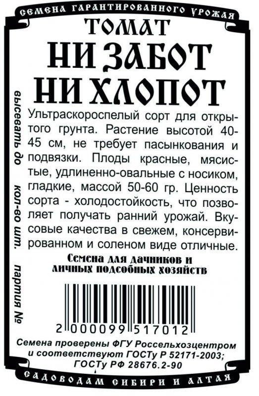 Семена костра (кострец, костер) купить в России - АгроВектор